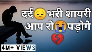 Full Emotional Love Sad Shayari 💔😭