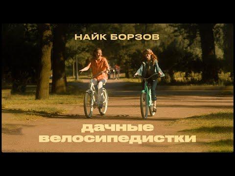 Найк Борзов - Дачные велосипедистки