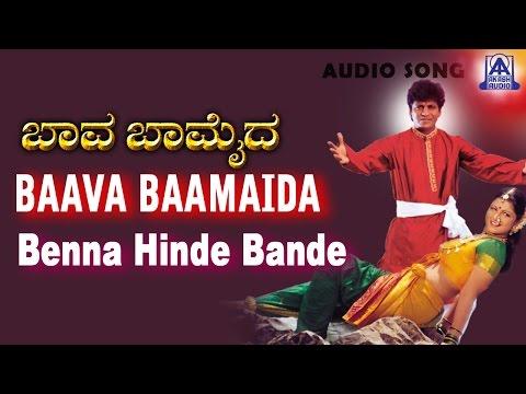 Baava Baamaida -