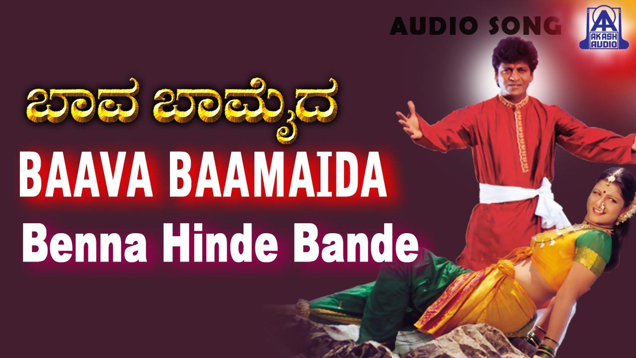 Benna Hinde Neenu Bande Lyrics | Baava Baamaida|Chitra|Selflyrics