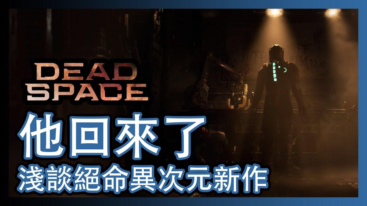 惡夢重臨!分析絕命異次元新作預告片!|| 有生之年 || 絕命異次元 || Dead Space ||