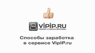Vipip Заработок без вложений | работающие программы заработка на автомате