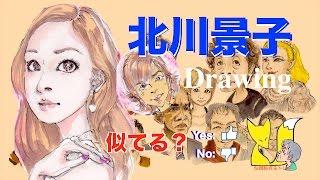 今回の似顔絵は、Arisaさんからのリクエストで、女優の北川景子さんです...