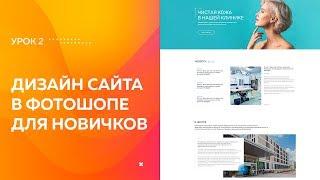 Дизайн сайта в фотошопе для новичков  Урок 2