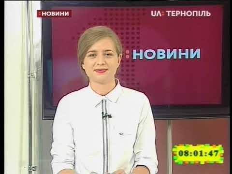 UA: Тернопіль: 16.08.2019. Новини. 8:00