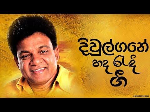 Sanda Mandala Numbata Dennam -Karunarathna Diwulgane