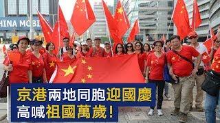 京港两地同胞共迎国庆 高喊祖国万岁 | CCTV