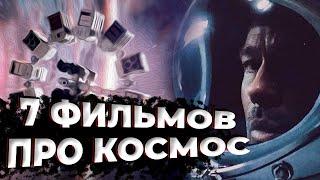 Топ 7 фильмов про космос   Pulti.ua