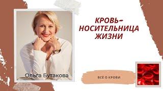 Все о крови О. А. Бутакова МЕЖДУНАРОДНАЯ АКАДЕМИЯ ЗДОРОВЬЯ