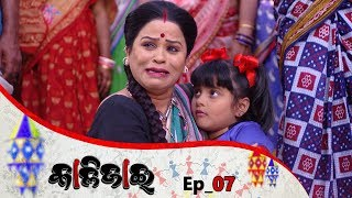 Kalijai | Full Ep 07 | 21st Jan 2019 | Odia Serial - TarangTV
