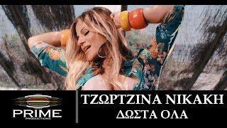 Τζωρτζίνα Νικάκη - Δώστα όλα | Tzortzina Nikaki - Dosta Ola - Official Video Clip