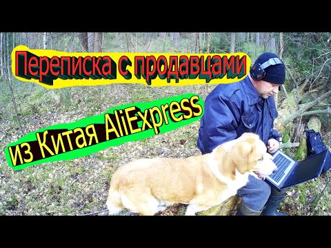 Переписка с продавцами из Китая AliExpress посылки задержали на границе таможне что за дичь такая