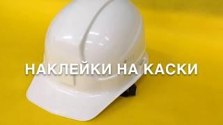видео Заказать наклейки с логотипом компании