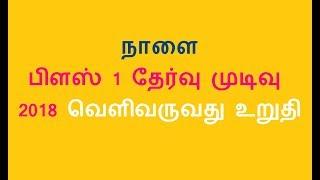 நாளை பிளஸ் 1 தேர்வு முடிவு 2018 வெளிவருவது உறுதி  11th result date 2018 tamilnadu