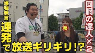 回胴の達人×2 vol.22