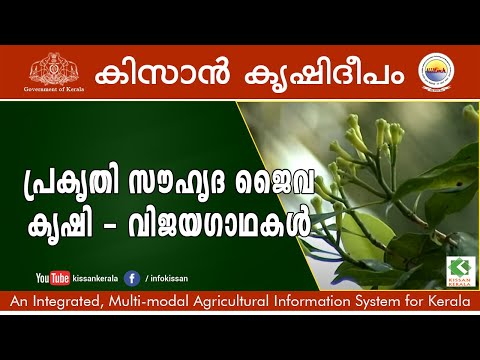 Organic and Eco friendly farming  : Success story of VM Thomas and Varghese Tharakan