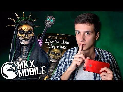 СЛОЖНОЕ ИСПЫТАНИЕ ДЖЕЙД ДЕНЬ МЕРТВЫХ в Mortal Kombat X Mobile thumbnail