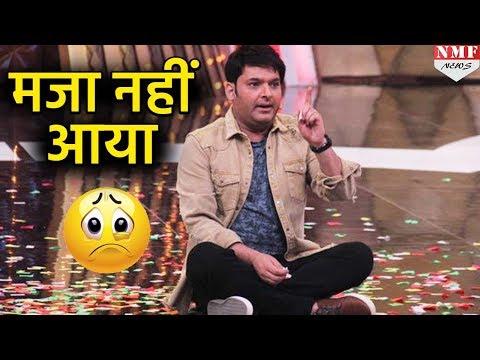 Kapil के New Show को देखकर Fans ने दिया ठंडा Response,कहा- मजा नहीं आया