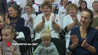 Во Владивостоке прошел Международный день недоношенных детей