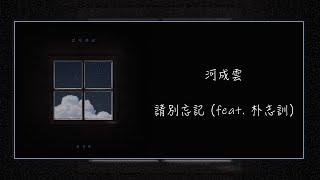 【韓繁中字】河成雲 (하성운) — 請別忘記 (잊지마요) (Feat. 朴志訓 박지훈)