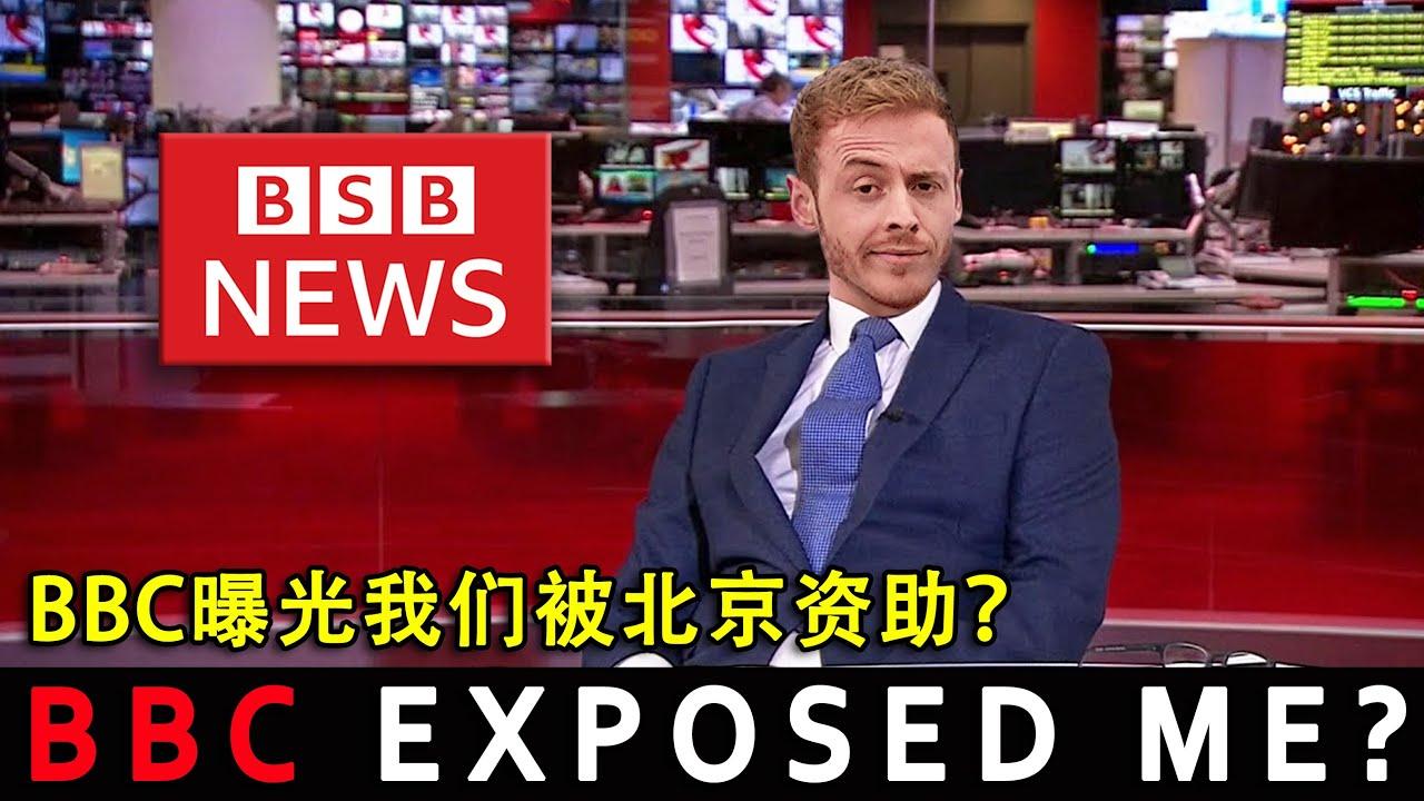 The BBC has EXPOSED my CCP Funding...🇨🇳 BBC曝光我们被北京资助?Unseen China