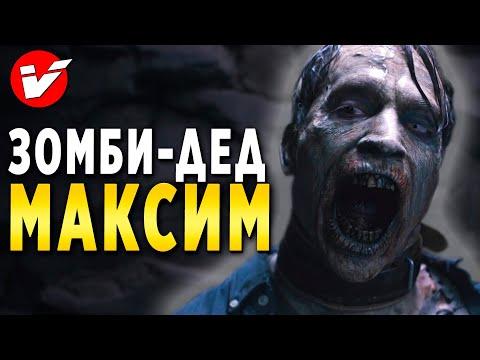 Разумный зомби: Страшные тайны фильма ужасов «День мертвецов: Злая кровь»