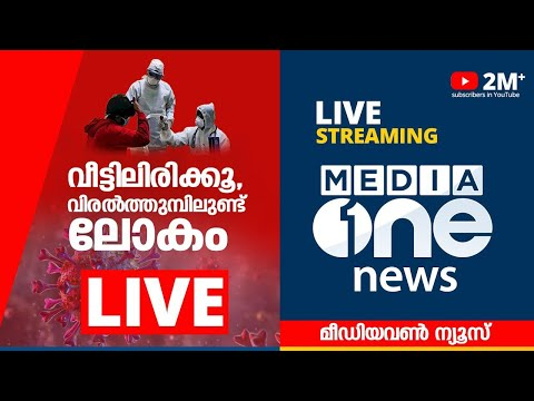 MediaOneTV Live |  Latest Malayalam News & Live Updates | മീ