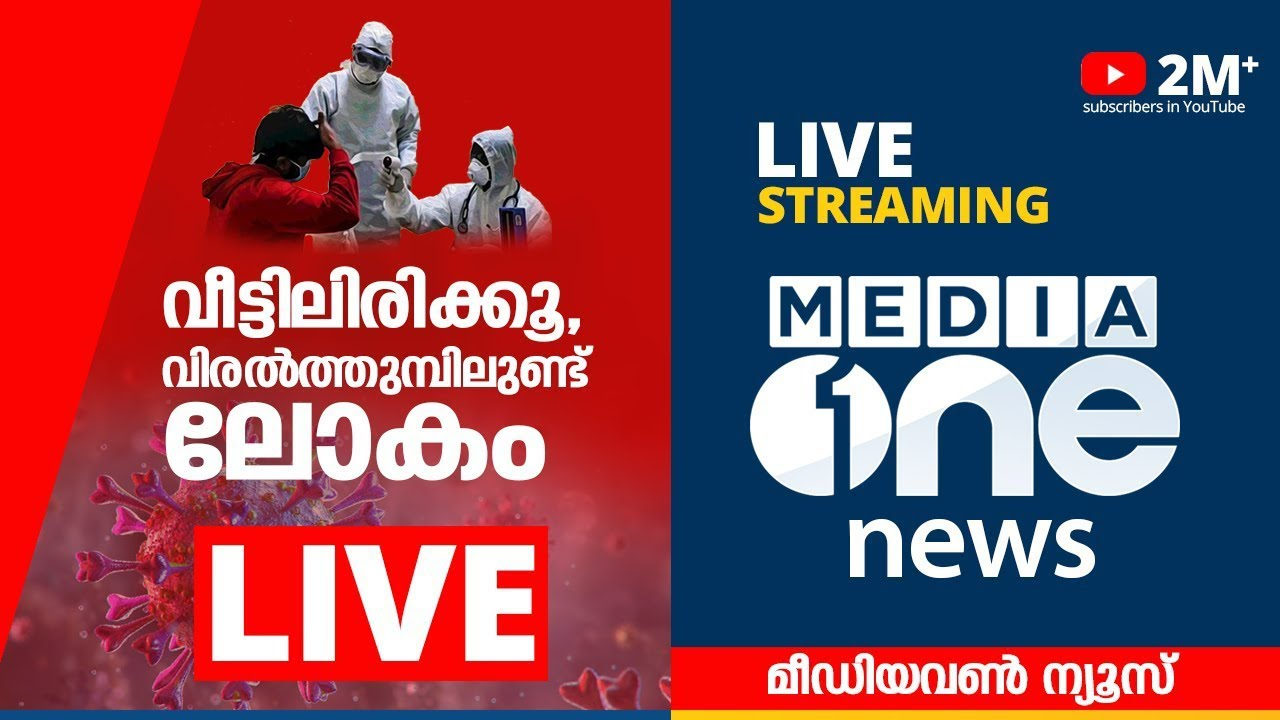 MediaOneTV Live |  Latest Malayalam News & Live Updates