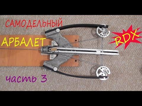 Самодельный арбалет RDX. Часть 3. Плечи, направляющая, отвод тросов.