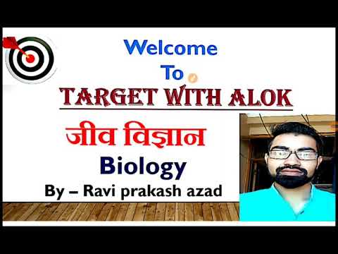 Stages of Nutrition | पोषण के चरण, Biology Lecture in Hindi for ias, uppcs, mppcs, bpsc, ukpsc