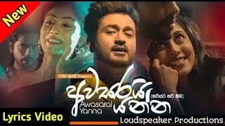 Awasarai Yanna | Sumeda Lakmal | Hariyata Hari Oba | Sinhala lyrics Music Video 2019