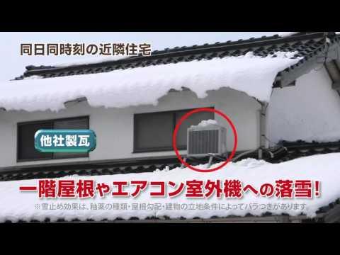ウルトラ3S瓦 動画カタログ -雪に強く、建物、人にやさしい
