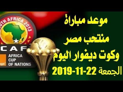 موعد مباراة منتخب مصر وكوت ديفوار اليوم الجمعة 22-11-2019 والقناة الناقلة