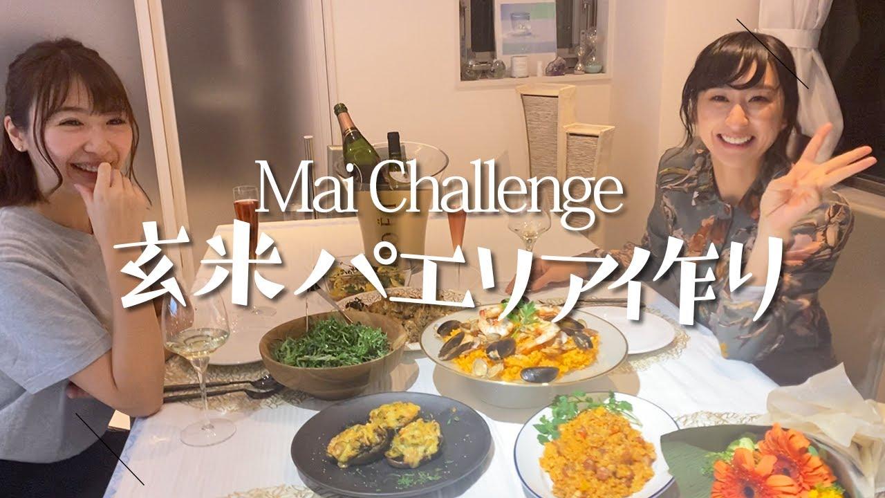 【Mai Challenge】玄米パエリア作り-DAY OFFの過ごし方-