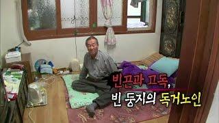 [부산KBS] 시선360 '고독과 빈곤, 빈 둥지의 독거노인' 방송본