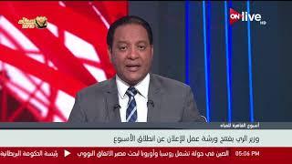 وزير الري يفتتح ورشة عمل للإعلان عن انطلاق أسبوع القاهرة للمياه