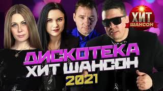 Дискотека Хит Шансон 2021