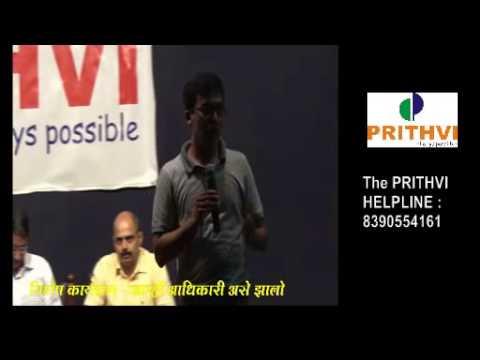 MPSC Study Tips by Kamal Kishor Rathi 2015 topper @ PRITHVI
