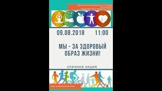 """Уличная акция в рамках проекта """"Зонтик здоровья"""""""