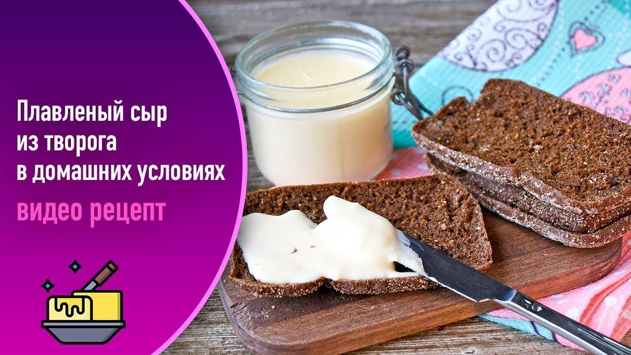 Сыр из творога рецепты видео — 5