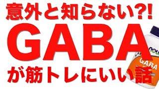【ストレス予防だけじゃない!】GABA/ギャバが筋トレにいい話。