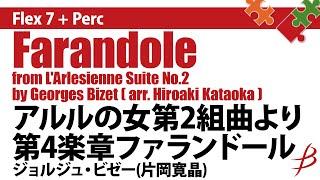 【フレキシブル8パート】アルルの女第2組曲より第4楽章ファランドール/Farandole from L'Arlésienne Suite No.2 /G.ビゼー(片岡寛晶)