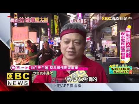 韓國瑜拚經濟 人進來否?夜市庶民經濟成指標
