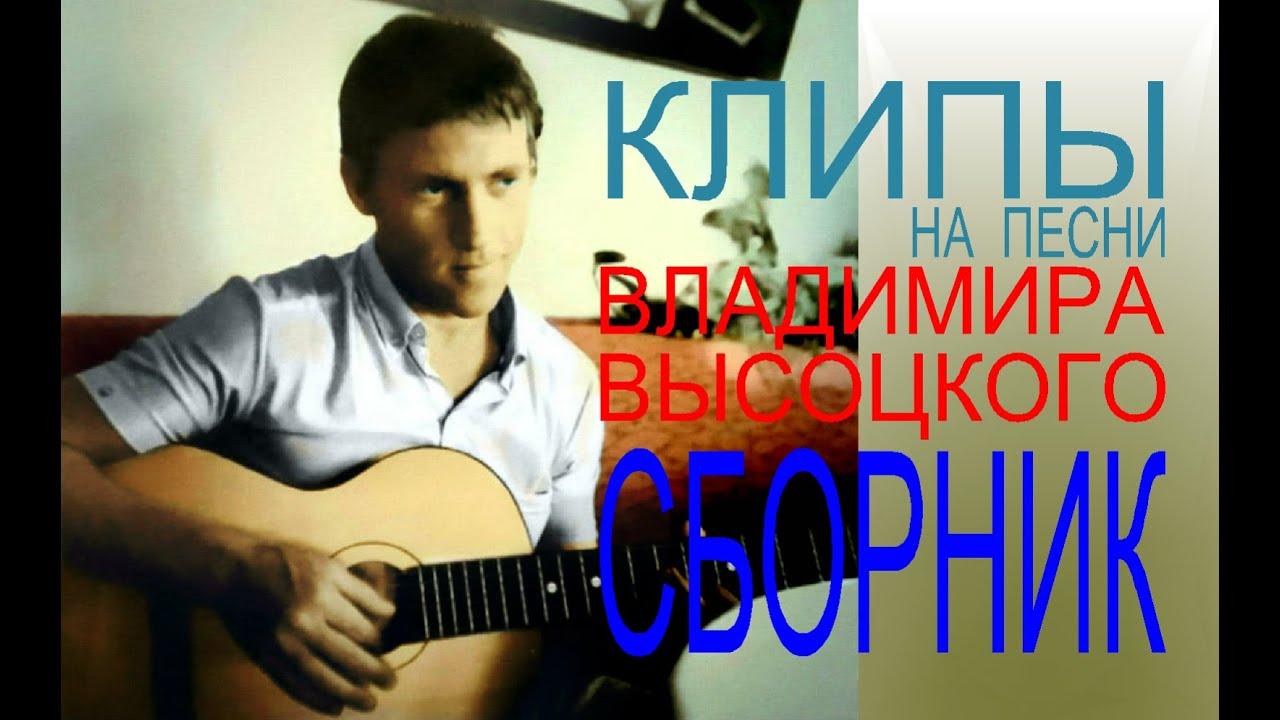 Клипы на песни Владимира Высоцкого (сборник) - YouTube