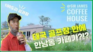 [김과장의 골프여행기 3탄]  어나더클라쓰 of 태국 …