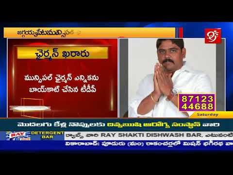 Inturi Rajagopal Elected as Jaggayyapeta Municipal Chairman   #99tv