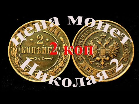 Стоимость всех монет 2 копейки периода правления Николая 2 Простой и удобный просмотр