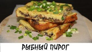 Пирог с рыбными консервами. Вкусный, простой в приготовлении! Кулинария. Рецепты. Понятно о вкусном.