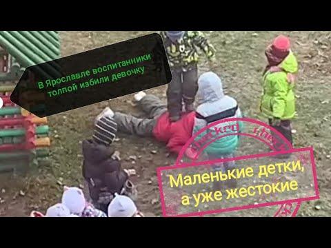 В Ярославле воспитанники толпой избили девочку