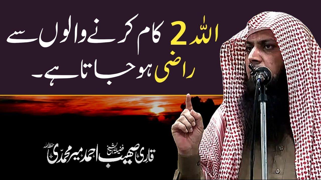 Allah Aise Log Se Razi Ho Jata Hai | Qari Sohaib Ahmed Meer Mohammadi Hafizahullah